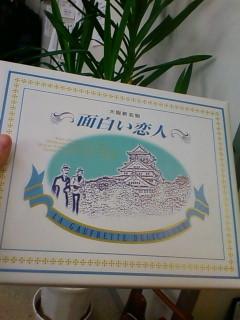 omoshiroi-koibito.jpg